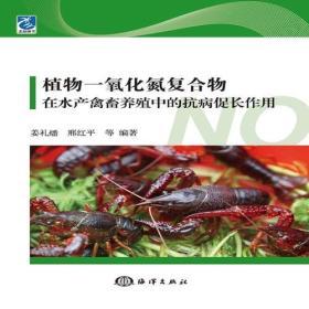 植物一氧化氮复合物在水产禽畜养殖中的抗病促长作用