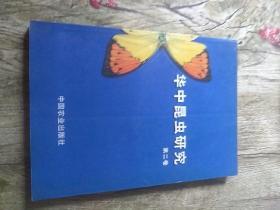 华中昆虫研究.第二卷