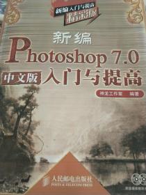 新编Photoshop 7.0 中文版入门与提高:精彩版