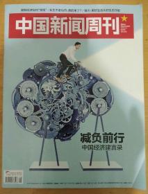 中国新闻周刊2019_8  减负前行中国经济建言录