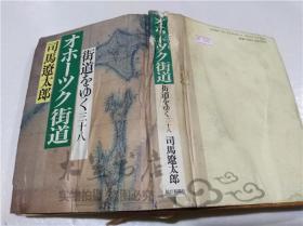 原版日本日文書 街道をゆく三十八 司馬遼太郎 朝日新聞社 1993年8頁 32開硬精裝