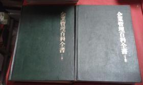 企业管理百科全书  上下  全2册  精装