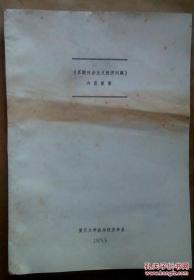 《苏联社会主义经济问题》内容提要(油印版)