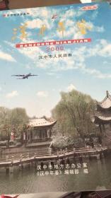汉中年鉴2000