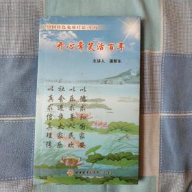 开心常笑活百年----中国特色免疫疗法乐疗