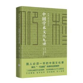 中国学术文化九讲/仰?穆 :钱穆珍稀讲义系列