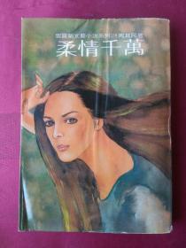 柔情千万--紫罗兰文艺小说系列27