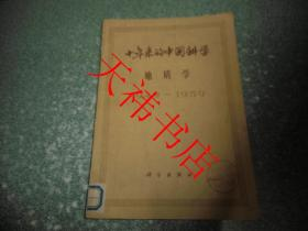 十年来的中国科学 地质学1949-1959