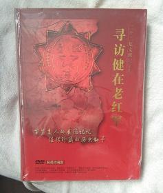 寻访健在老红军(8碟珍藏版)