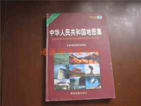 中华人民共和国地图集--新世纪版(精装,没有印章字迹勾划)