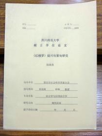 《红楼梦》疑问句答句研究(四川师范大学硕士学位论文)