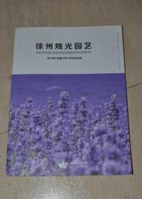 徐州烛光园艺:市场部第十版 景观 绿化 花卉种子