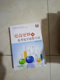 更高更妙的高考化学思想方法+参考答案及解析   一版7印