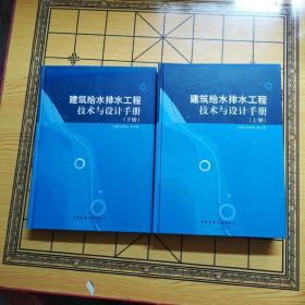 建筑给水排水工程技术与设计手册(上下册)    作者签名