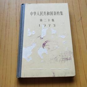 中华人民共和国条约集 第二十集[1973]