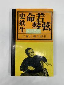 已故著名作家 史铁生 精品签赠本一版一印《命若琴弦》,签赠名家李文漪。