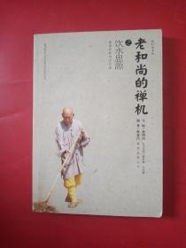 《老和尚的禅机之饮水思源》