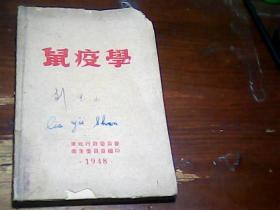 鼠疫学 (1948年东北行政委员会卫生委员会编印)有几页破埙看图