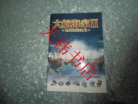 大航海家II说明书