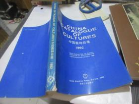 CHINA CATALOGUE OF CULTURES  中国菌种目录1992