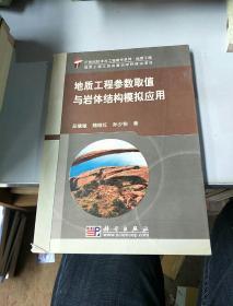 地质工程参数取值与岩体结构模式应用