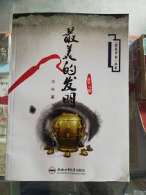 最美中国丛书:最美的发明