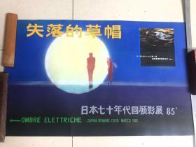 1985年日本七十年代电影回顾展---失落的草帽  宣传画手绘原稿