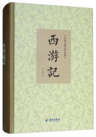 西游记/中华古典文学名著