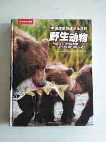 中国国家地理少儿百科 野生动物