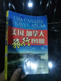 美国加拿大旅行图册