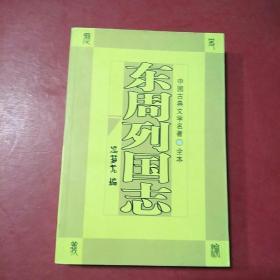 镜花缘:中国古典文学名著(全本)