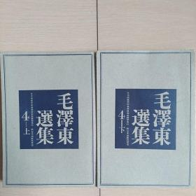 毛泽东选集(日文版第四卷上下册全)