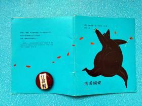 24开绘本【熊爱蝴蝶】东方娃娃绘本。【荷】安娜玛丽·范·哈林根/文图   穆宁/译