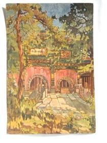 北海小西天,关广志(作)1957年