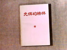 光辉的榜样(文革品) 品相好 有毛泽东林彪四副黑白合影照片