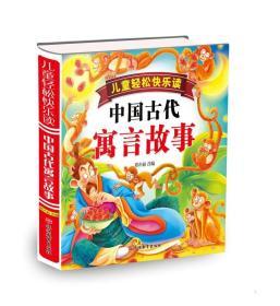 全新正版   中国古代寓言故事