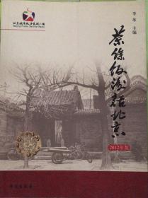 茶余饭后话北京(2012年版)