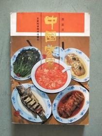 中国家宴 [食谱菜谱]