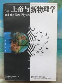 第一推动丛书 《上帝与新物理学》