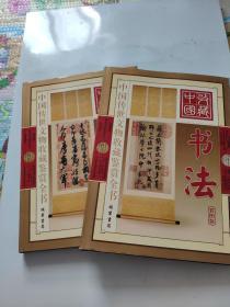 中国传世文物收藏鉴赏全书.书法:彩图版