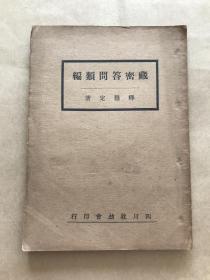 藏密答问类编,32开一册全,释慧定著,四川救劫会1937年初版