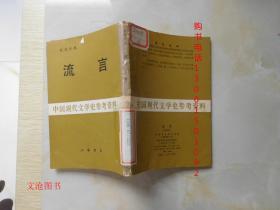 中國現代文學史參考資料:流言(張愛玲1987年一版一?。ㄘQ版繁體字 影印本)·