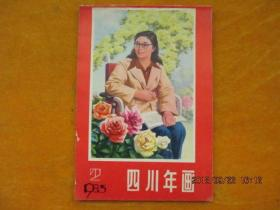 1985年《四川年画》缩样 2