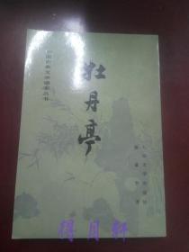 【竖排繁体插图本】《牡丹亭》(中国古典文学读本丛书)汤显祖著 人民文学出版社1963年版 品佳