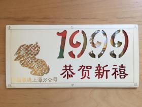 24k镀金生肖贺卡 香港上海汇银   1999