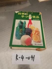 日本原版书《四季之手食品》