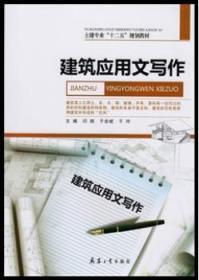 正版 建筑应用文写作 闫娟 9787518100842