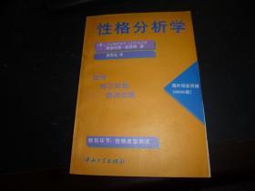 性格分析学,(美)弗洛伦斯·妮蒂雅(Florence Littauer)著1996年版