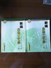 新编生物工艺学 上下册(2册合售)