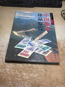 中国粮票珍品鉴赏